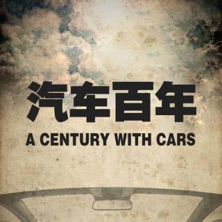 汽车百年4-创新的力量