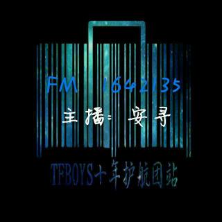 TFBOYS十年护航团站 第二期