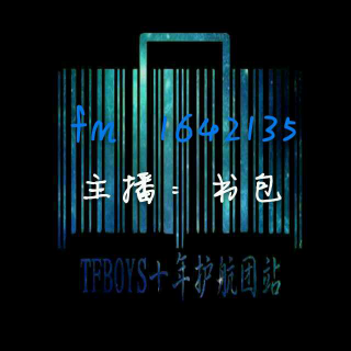 TFBOYS十年护航团站  第三期