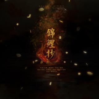 锦鲤抄 —— 银临