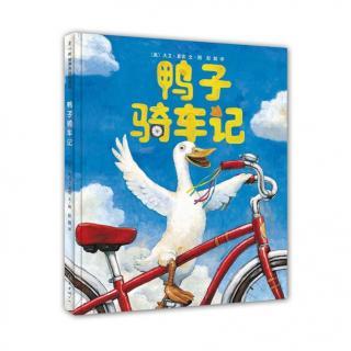 鸭子骑车记—故事宝宝姜涵妤为你读
