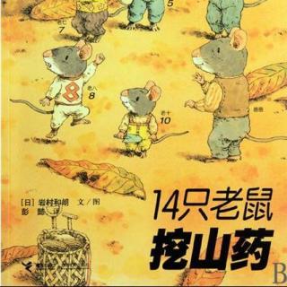 《14只老鼠挖山药》音频