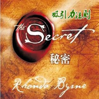 《秘密》吸引力法则--中文朗读版