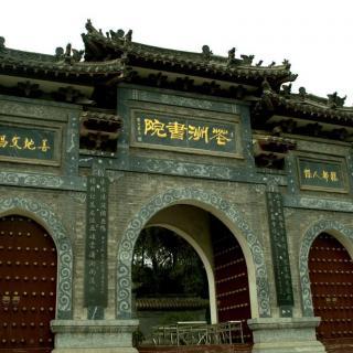 玉雕龙朗诵:岳阳楼记 文/范仲淹
