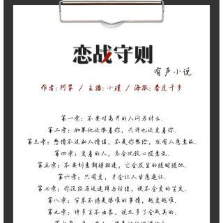 【站内中篇】《恋战守则》第一章 作者:阿蒙 主播:小瑾