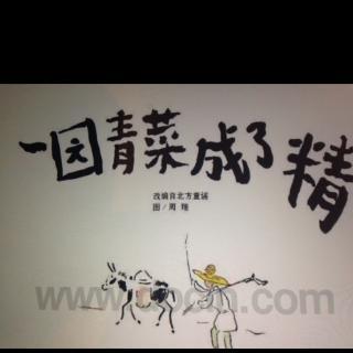 """听拉拉讲故事""""一园青菜成了精"""""""