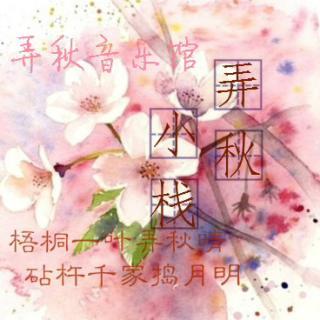 【播客第十期】弄秋音乐馆《千年之恋》F.I.R.(两个版本)