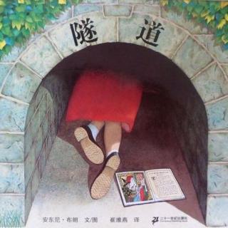 【青青姐姐】隧道