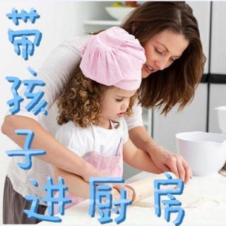 【亲子】带孩子进厨房有这么多好处NJ文枫