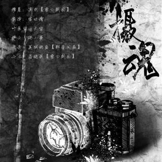 [广播剧]《摄魂》全一期