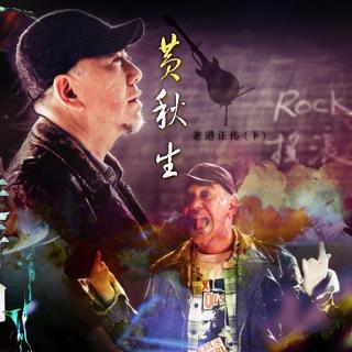 Vol.51 黄秋生,老港正传(下)摇滚进行曲