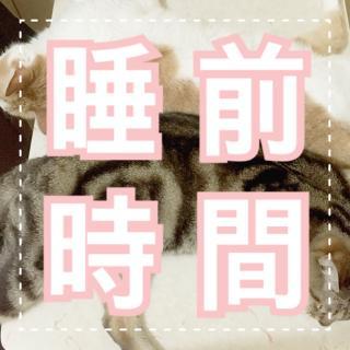 (粵) 睡 前 時 間 EP 5
