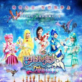 主题曲-《巴啦啦小魔仙之魔箭公主》