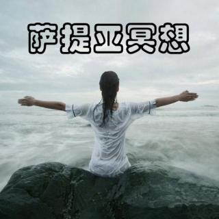 萨提亚冥想系列— —进入冥想