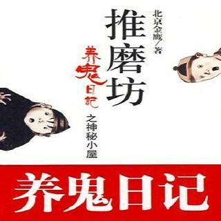 养鬼日记 38(大结局)