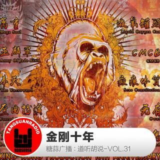 金刚十年 By道听胡说VOL.31
