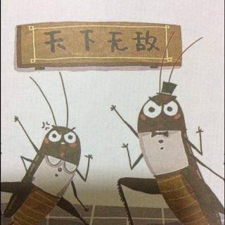 绘本《蟋蟀的日记》