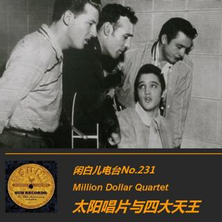 231太阳唱片与四大天王