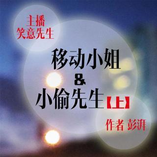 《移动小姐和小偷先生》(上) 文/彭湃 主播:笑意先生