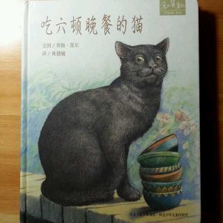 【故事66】吃六顿晚餐的猫