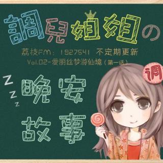Vol.02爱丽丝梦游仙境(第一话)-调儿姐姐的晚安故事