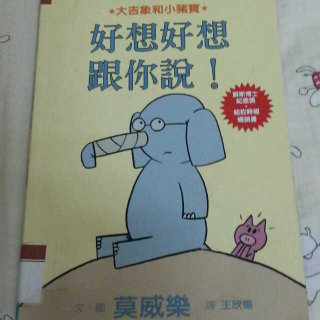 好想好想跟你说! (长鼻子折了) 大吉象和小猪宝 小猪和小象系列