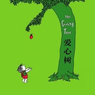 影子姐姐讲故事《爱心树》