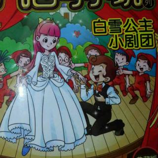 白雪公主小剧团6(王子与公主)