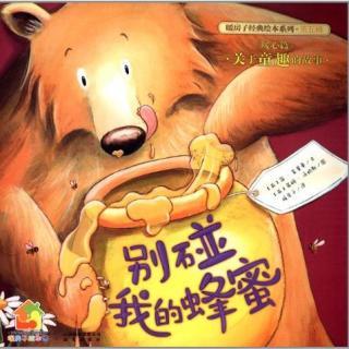 小丸子讲故事《别碰我的蜂蜜》