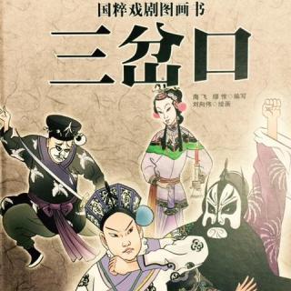 【毛毛阿姨的故事屋】国粹戏剧图画书-三岔口