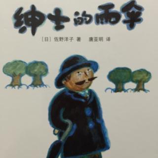 【绘本故事23】绅士的雨伞
