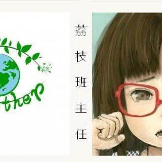 """【荔枝班主任】三班椰子学员 .""""小辉""""   """"季小渔"""""""