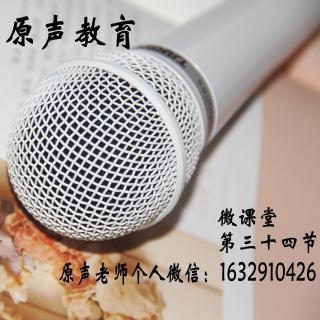 原声教育微课堂34:如何播新闻(2)