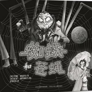 【松鼠讲故事】蜘蛛和苍蝇