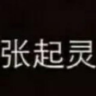 【盗墓笔记】宿命