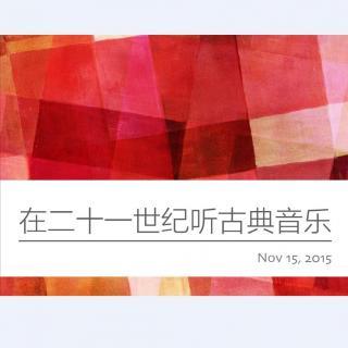 第九十六期:在二十一世纪听古典音乐 by 木遥