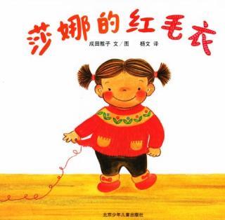 朵朵讲故事--莎娜的红毛衣