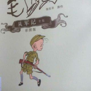 孟孟老师讲故事 ~ 三毛从军记(一)