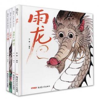 故事中国图画书(1) - 白马与神图