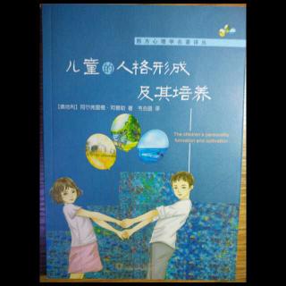 儿童的人格形成及其培养 第十三章 教育者的任务