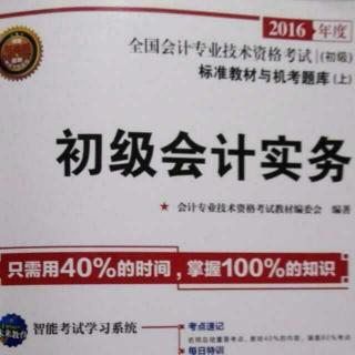初级《会计实务》§01资产.2应收及预付款项