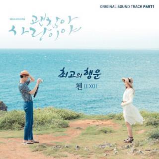 최고의 행운(最高幸运)—chen(exo)没关系是爱情啊 OST