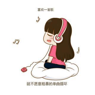 【没有主播、只有音乐】