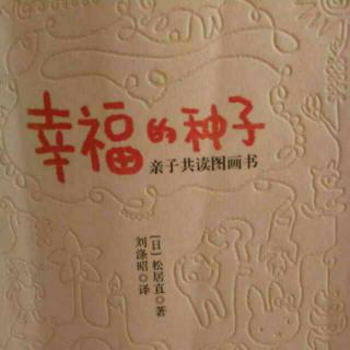 《幸福的种子》22.选择图画书的方法(3)