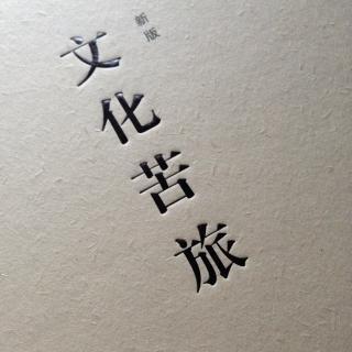 余秋雨散文集《文化苦旅》——都江堰