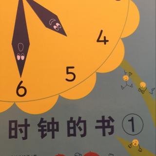 4. 时钟的书(1)