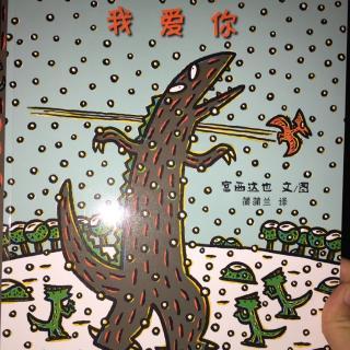 我爱你---宫西达也恐龙系列