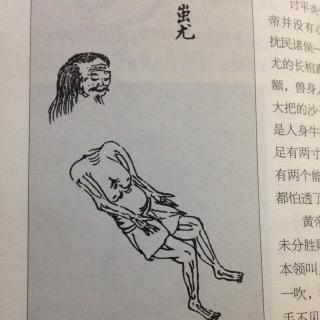 20151130历史:3 黄帝大破蚩尤迷魂阵