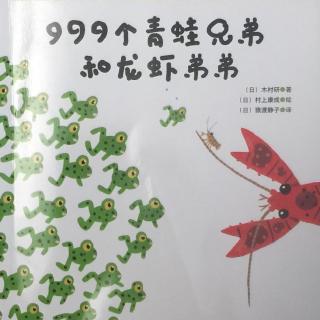 """20151203小笼包mommy讲故事""""999个青蛙兄弟和龙虾弟弟"""""""