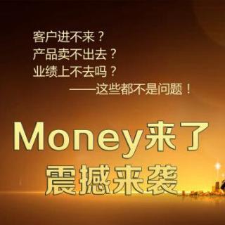 【莱鑫访谈】《Money来了》模式能给美容院带来哪些好处?